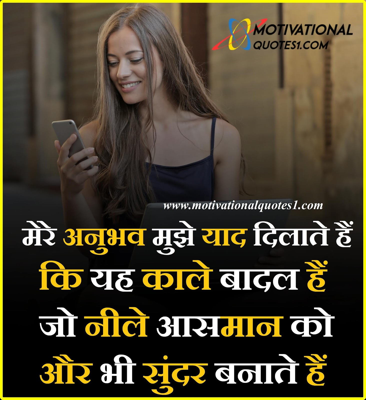 Short Positive Quotes, Positive Thoughts In Hindi