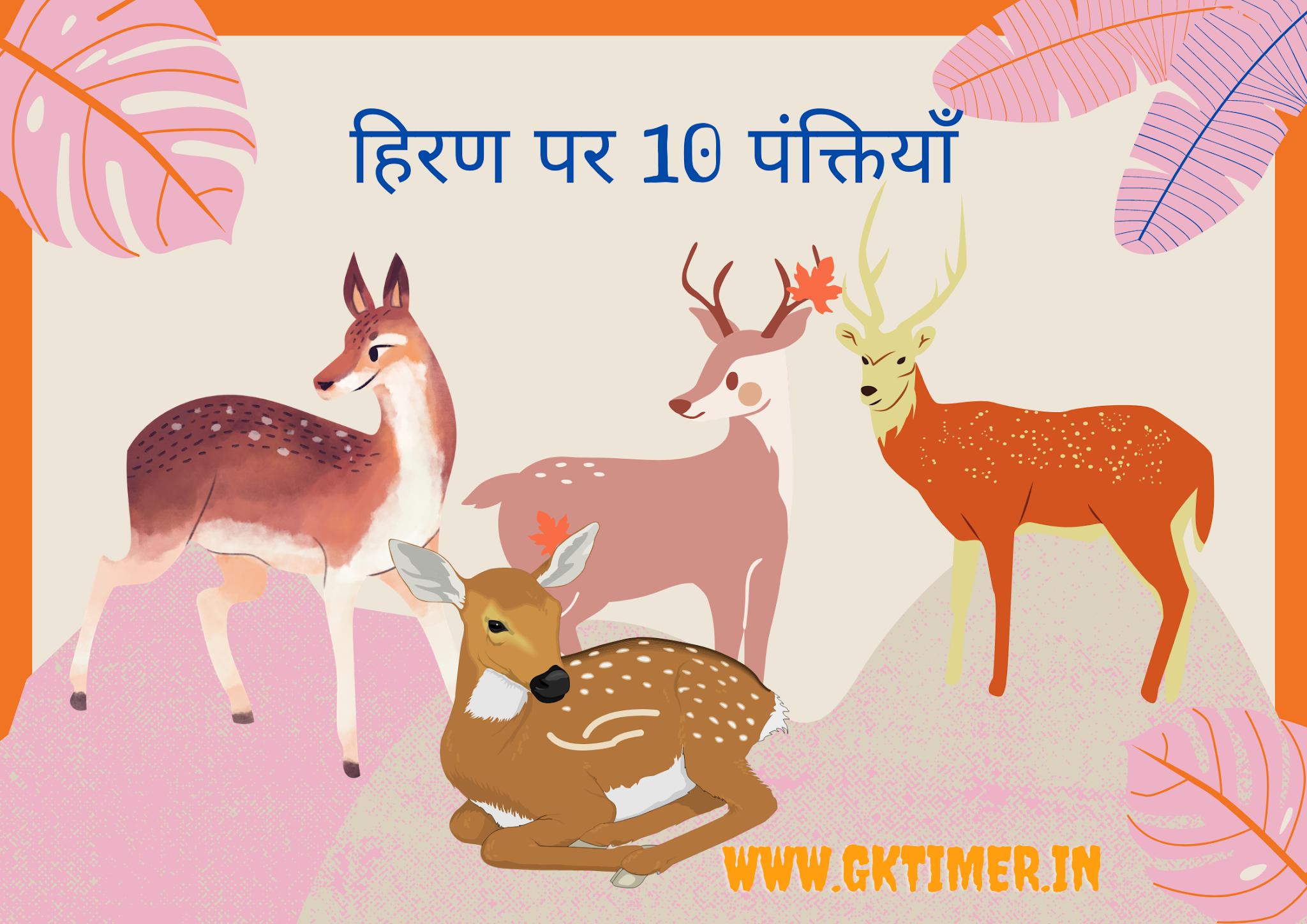 हिरण के बारे में 10 पंक्तियाँ | Deer in Hindi : 10 Lines on Deer in Hindi