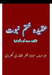 Aqeedah E Khatam E Nabuwat By Allama Zafar Ul Qadri / عقیدہ ختم نبوت قرآن و حدیث کی روشنی میں  by مولانا ظفر القادری بکھروی
