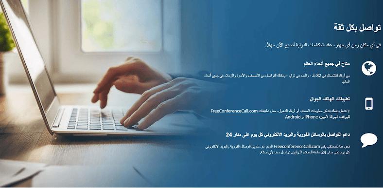 برنامج الاتصال من الكمبيوتر الى الهاتف مجانا فى مصر LINE 2021 لاين