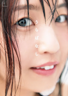 Download SKE48 Souda Sarina 1st Photobook 'Urabanashi'