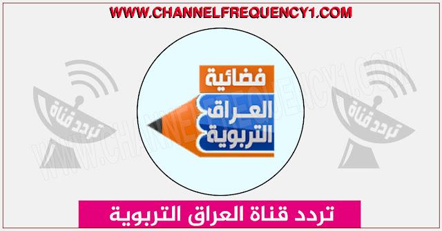 تردد قناة العراق التربوية الجديد