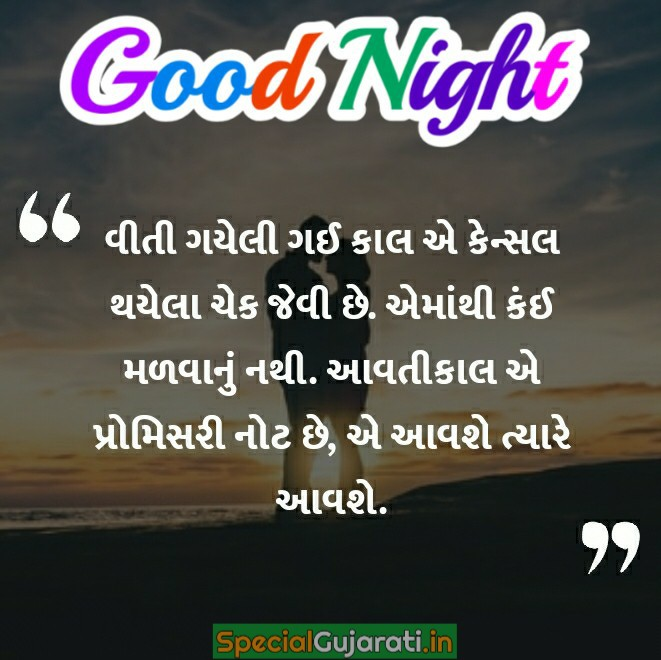 good night gujarati photo shayari
