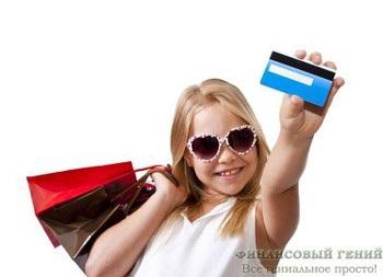 Кредитные карты для детей