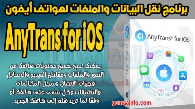 تحميل برنامج نقل البيانات والملفات لهواتف أيفون | AnyTrans for iOS