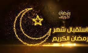 بطاقات تهنئة رمضان 2020 – تحميل صور تهنئة بشهر رمضان 2020 / 1441 للفيس بوك والواتس اب