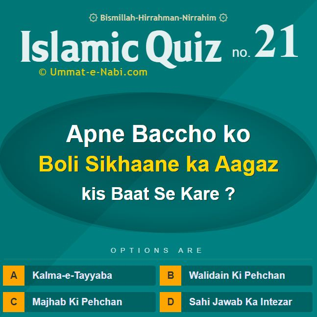 Islamic Quiz 21 : Apne Baccho ko Boli Sikhaane ka Aagaz kis Baat se Kare?