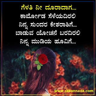 Breakup Sad Love Kavanagalu for Girl