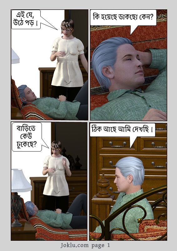 Wife killed Bengali comics page 1