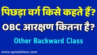 other backward class kise kahte hai, obc ka arkshan kitna hai, obc arkshan kab lagu hua