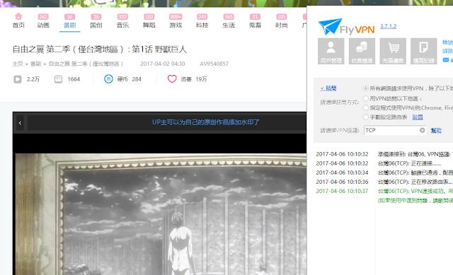 如何用台灣VPN解鎖僅限台灣地區播放的《自由之翼第二季