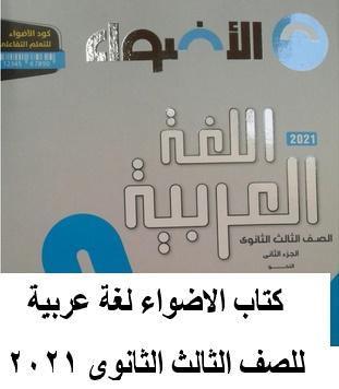 كتاب الاضواء لغة عربية ثانوية عامة 2021 - موقع مدرستى