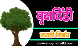 vruksha-dindi-nibandh-Marathi