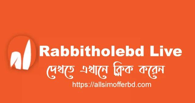 gtv live,rabbitholebd live,rabbitholebd gtv live,live cricket,cricket live,live,gazi tv live,rabbitholebd sports,rabbitholebd entertainment,g tv live,rabbithole bd,rabbitholebd sports live,rabbithole live,rabbitholebd live cricket,bd cricket live,live cricket match today,bangladesh cricket live,bangladesh vs india live,rabbithole gtv live,rabbitholebd gtv live cricket,india cricket live