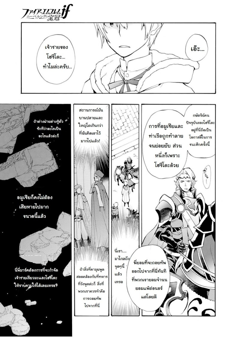 Fire Emblem if - Nibelung no Houkan - หน้า 7