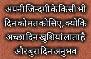 Best motivational quote in hindi for success today