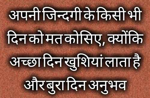 50 motivational quote in hindi with image for success picture download success in hindi download