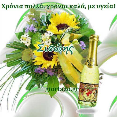 06 Ιουλίου 🌹🌹🌹 Σήμερα γιορτάζουν οι: Λύκιος, Λυκίας, Λυκία, Σάτυρος, Σάτος, Σισώης giortazo