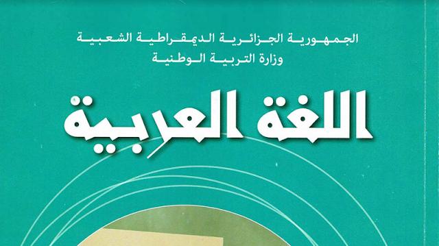 كتاب اللغة العربية للسنة الخامسة ابتدائي الجيل الثاني