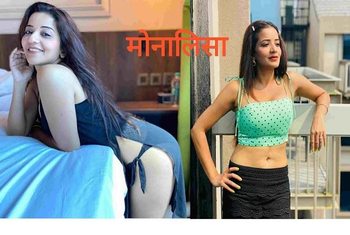 भोजपुरी अभिनेत्री मोनालिसा ने शेयर किया अपना हॉट अवतार लोग देखकर ये क्या कर बैठें।