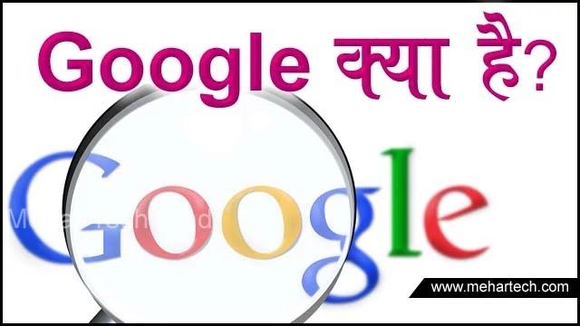 Google क्या है और गूगल के बारे में सभी जानकारी हिंदी में
