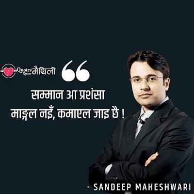 best thought of sandeep maheshwari