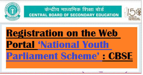 cbse-national-youth-parliament-scheme