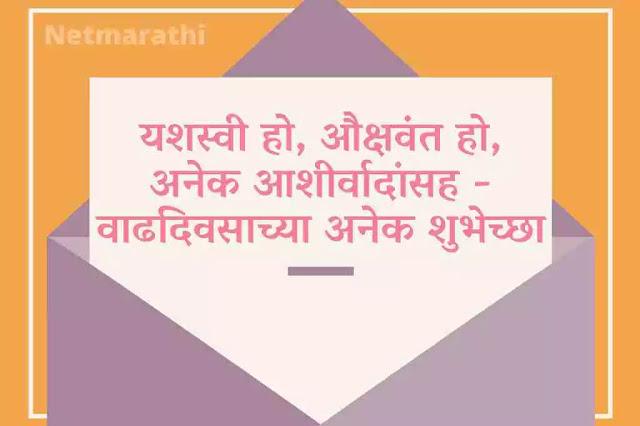 Happy-Birthday-Marathi