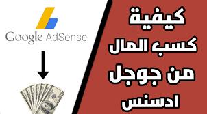 ما الذي تحتاجه لكسب المال عبر برنامج جوجل أدسنس؟