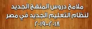 بعض ملامح مناهج اللغة العربية للأول الإبتدائى2019