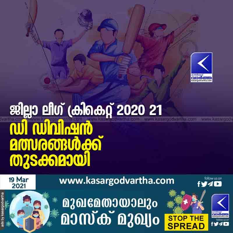 District League Cricket 2020-21: D Division matches begin