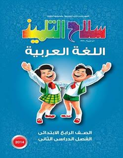 كتاب سلاح التلميذ لغة عربية الصف الرابع الإبتدائى الترم الثانى كاملا