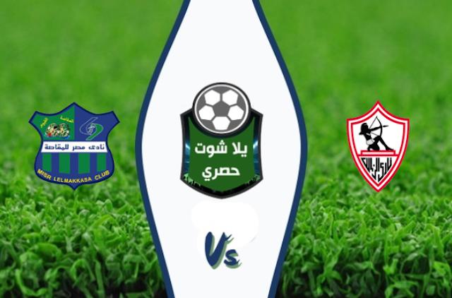 مشاهدة مباراة الزمالك ومصر المقاصة