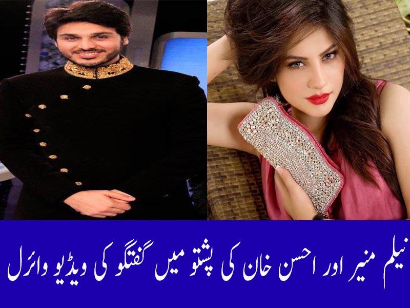 احسن خان اور اداکارہ نیلم منیر کی ایک وڈیو سوشل میڈیا پہ وائرل ہوگئی
