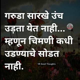 marathi-status-suvichar-sunder-vichar-छान-विचार-चांगले-विचार