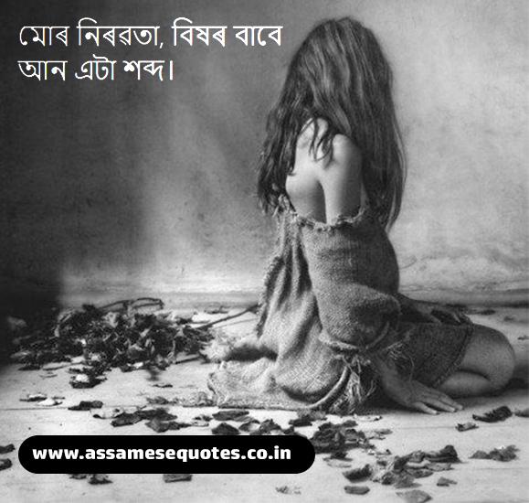 Sad Assamese Status After Break Up | দুখজনক Status | Dukhor | Quotes - Assamese Sad Shayari