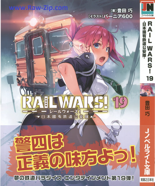 [Novel] RAIL WARS! 第01-19巻