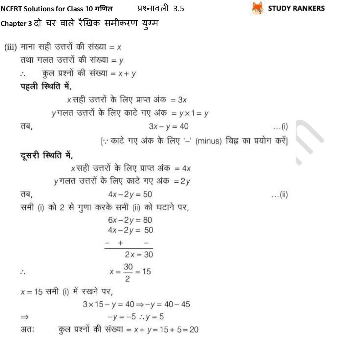 NCERT Solutions for Class 10 Maths Chapter 3 दो चर वाले रैखिक समीकरण युग्म प्रश्नावली 3.5 Part 10