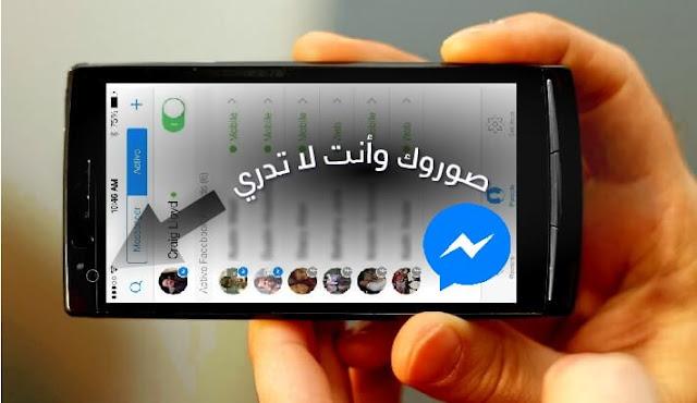 خدعة على الماسنجر messenger تفتح كاميرا هاتف أي شخص وترسل لك صورته إحذر منها
