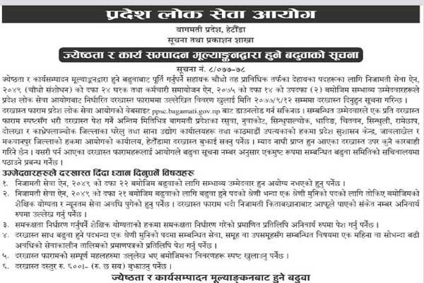 Pradesh Lok Sewa Aayog, Bagmati Pradesh Vacancy