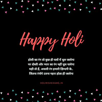 holi wishes images in hindi
