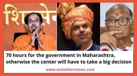 70 hours for the government in Maharashtra, otherwise the center will have to take a big decision