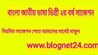 বাংলা জাতীয় ভাষা ডিগ্রী ২য় বর্ষ সাজেশন