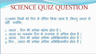 science question,general science question in hindi,science quiz question,science quiz question in hindi,science gk ,science test,science gk in hindi,general science quiz in hindi,general science question and answer,basic science question,