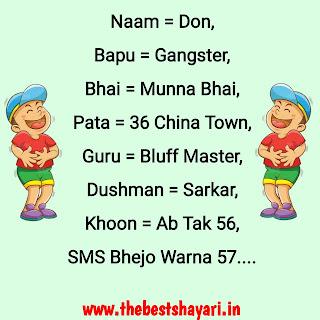 Hindi SMS comedy