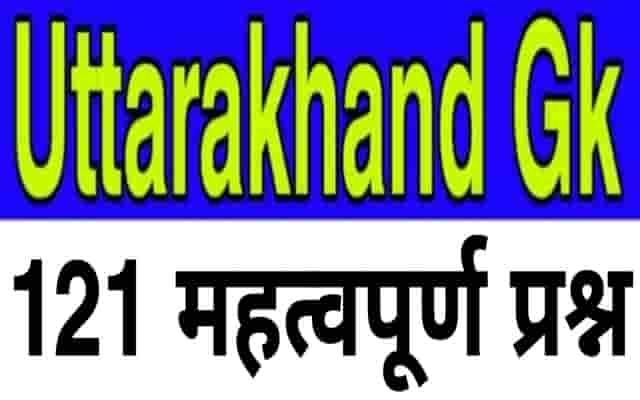 Uttarakhand general knowledge, uttarakhand gk 2019, uttarakhand current affairs