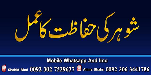 Shohar Ki Hifazat Ka Powerful Wazifa