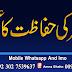 Shohar Ki Hifazat Ka Powerful Wazifa In Urdu