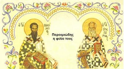 Μ.Βασίλειος.Επιστολή.στον.φίλο.Γρηγόριο.«S.Drekou»Aenai-EpAnastasi