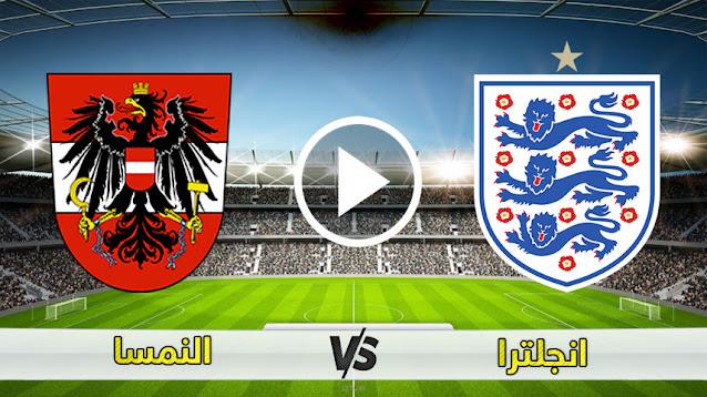 مشاهدة مباراة انجلترا النمسا بث مباشر بتاريخ 2-6-2021 مباراة ودية